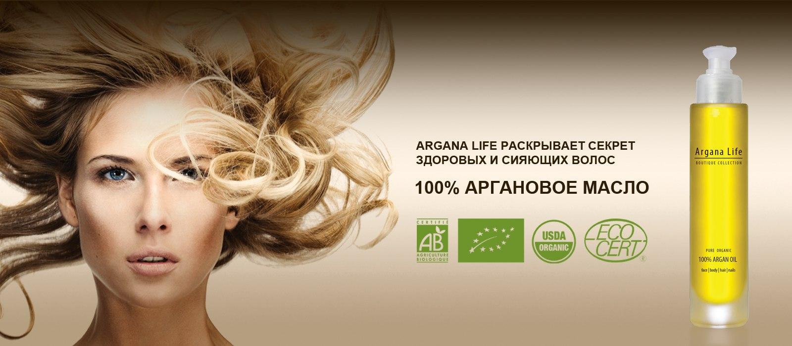 Argana Life