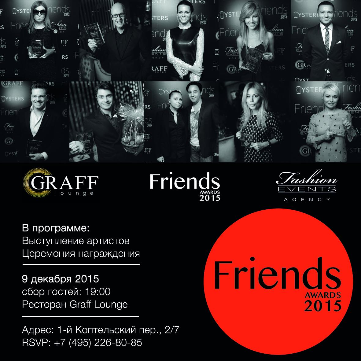 Friends-afisha+(1)
