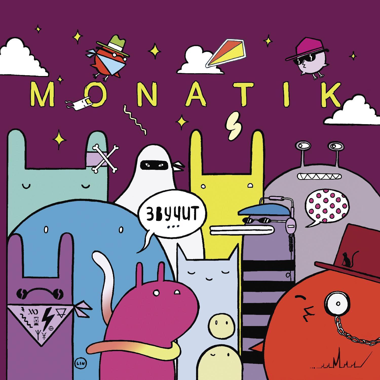 MONATIK (обложка)