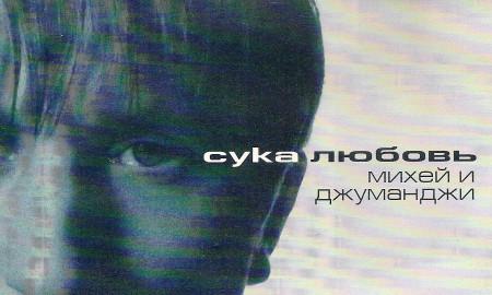mihey-suka_lubov-1