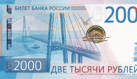 RUS-2000-Front